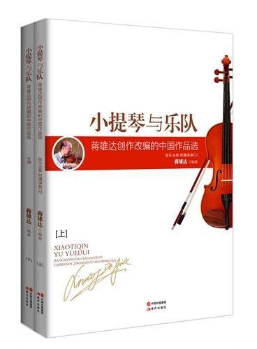 小提琴与乐队:蒋雄达创作改编的中国作品集(上下册+CD)