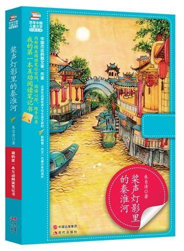 桨声灯影里的秦淮河(我的第一本互动阅读笔记书)
