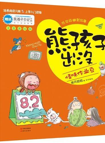 怪味作业豆(熊孩子出没系列)
