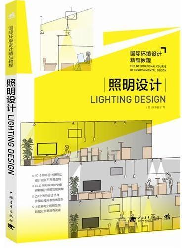 国际环境精品教程:照明设计
