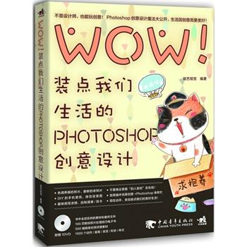 WOW!装点我们生活的Photoshop创意设计