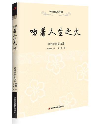 """吻着人生之火—梁遇春励志文选  (一本感叹""""生命的确是像一朵火焰,来去无踪""""的美文集。)"""