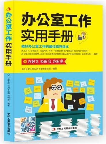 办公室工作实用手册  (办好文 办好会 办好事  做好办公室工作的最佳指导读本)