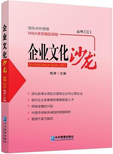 企业文化沙龙.丛书(三)