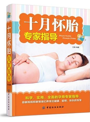 十月怀胎专家指导