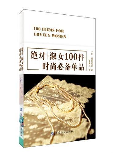 绝对淑女100件时尚必备单品