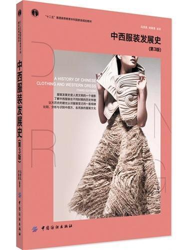 中西服装发展史(第3版)