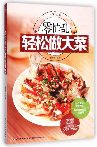 零忙乱轻松做大菜(贴心家宴、拿手大菜、饭店经典菜品一网打尽)