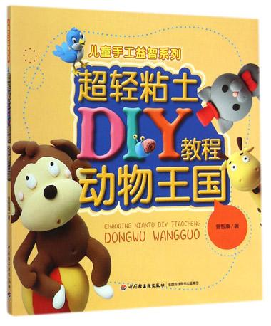 超轻粘土DIY教程(动物王国)-儿童手工益智系列