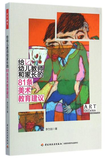 给幼儿教师和家长的81条美术教育建议(万千教育)全彩