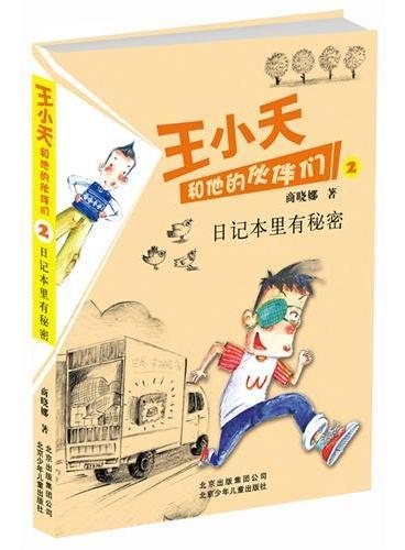 王小天系列  日记本里有秘密