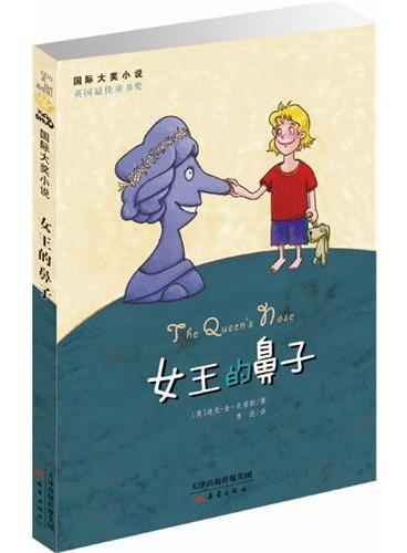 国际大奖小说——女王的鼻子