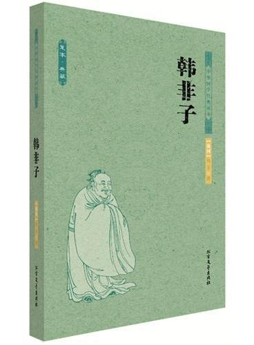 韩非子 中华国学经典读本