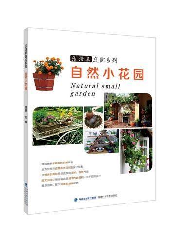 自然小花园(乐活美庭院系列)