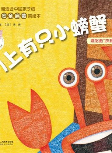 最适合中国孩子的安全启蒙美绘本:门上有只小螃蟹(避免被门夹到)