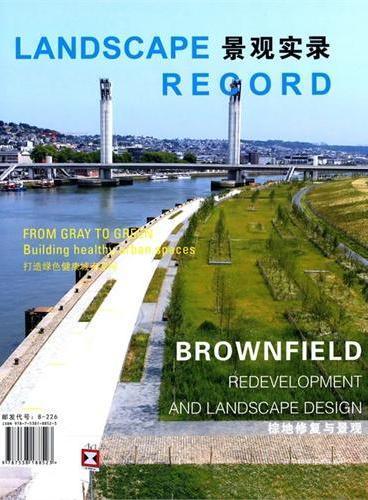 景观实录·棕地修复与景观
