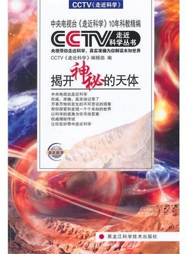 CCTV走近科学丛书——揭开神秘的天体