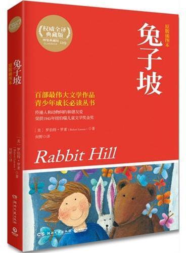 兔子坡(权威全译典藏版)