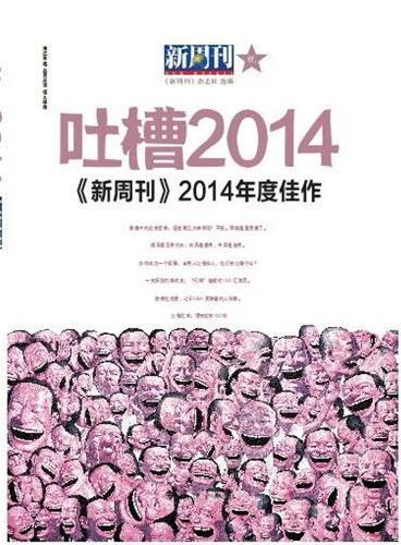 《新周刊》2014年度佳作--吐槽2014