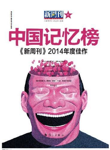 《新周刊》2014年度佳作——中国记忆榜