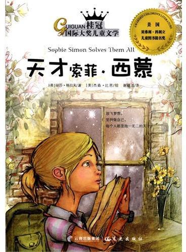桂冠国际大奖儿童文学—天才索菲?西蒙