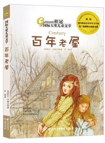 桂冠国际大奖儿童文学—百年老屋