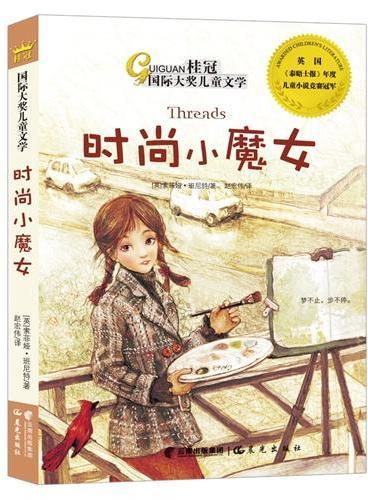 桂冠国际大奖儿童文学—时尚小魔女