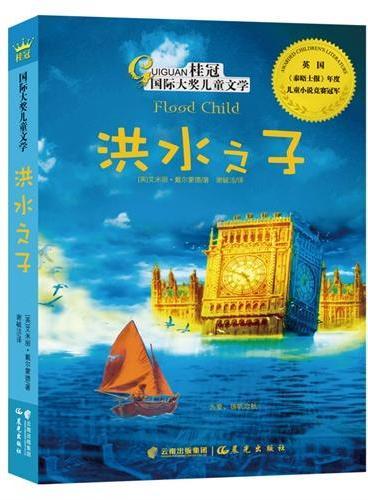 桂冠国际大奖儿童文学—洪水之子