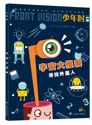 少年时·宇宙大搜索 :从外星细菌到外星智慧生命,从等待外星人到寻找外星人(全球少儿读物专业创作团队制作,引导孩子自主学习和思考,用科学找到未来的答案)
