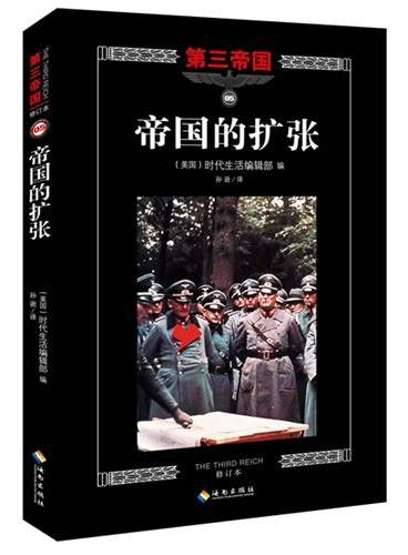 """第三帝国系列:帝国的扩张5(大型图文二战史诗经典,""""一只疯狗再一次出笼""""。)"""
