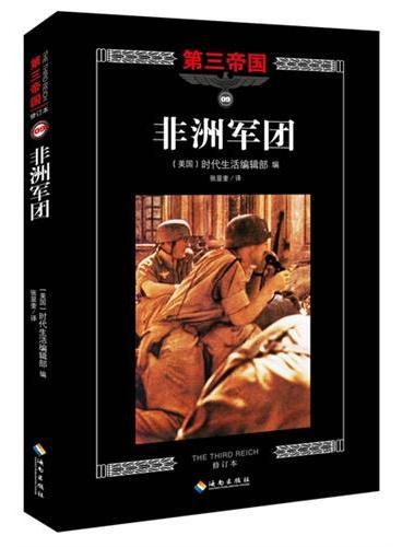 第三帝国系列:非洲军团9(大型图文二战史诗经典,沸腾的沙漠。)