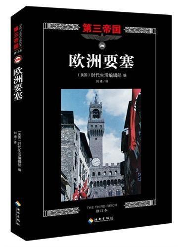"""第三帝国系列:欧洲要塞20(大型图文二战史诗经典,""""英美军队联手进攻欧洲将最终决定这场战争""""。)"""