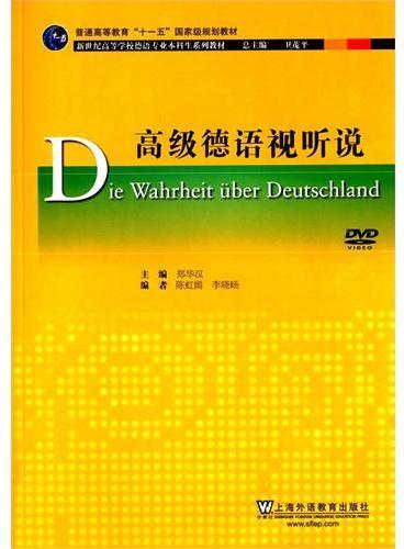 德语专业本科生教材:高级德语视听说(附光盘)
