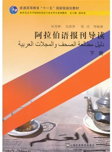 阿拉伯语专业本科生教材:阿拉伯语报刊导读 下册