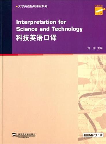 大学英语拓展课程系列:科技英语口译(附mp3下载)