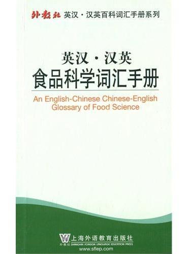 外教社英汉汉英百科词汇手册系列:食品科学词汇手册