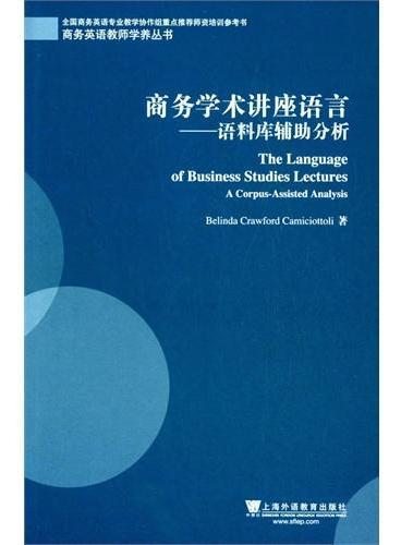 商务英语教师学养丛书:商务学术讲座语言:语料库辅助分析