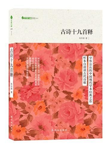 字里行间文库:古诗十九首释