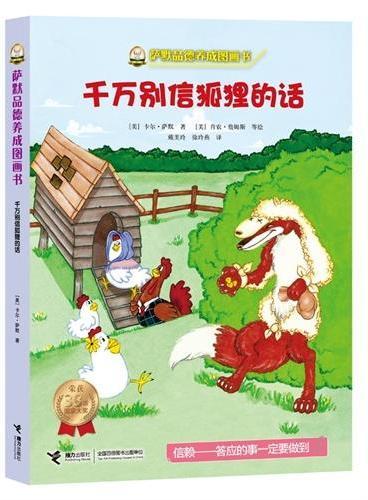 萨默品德养成图画书:千万别信狐狸的话