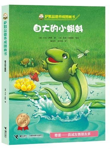 萨默品德养成图画书:自大的小蝌蚪