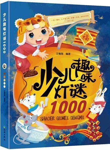 少儿趣味灯谜1000:最酷的益智游戏