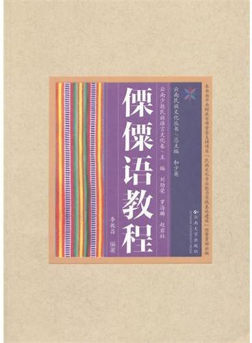 云南民族文化丛书 云南少数民族语言文化卷 傈僳语教程