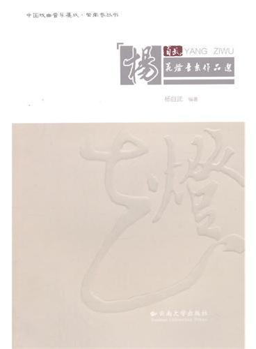 杨自武花灯音乐作品选