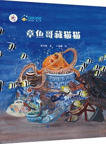 保冬妮绘本海洋馆·第二季:章鱼哥藏猫猫