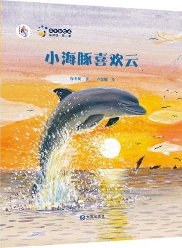 保冬妮绘本海洋馆·第二季:小海豚喜欢云