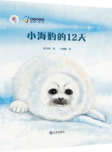 保冬妮绘本海洋馆·第二季:小海豹的12天