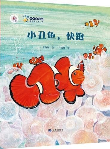 保冬妮绘本海洋馆·第二季:小丑鱼,快跑