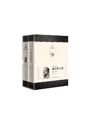 西方哲学史:英汉对照版(修订版 全二册)