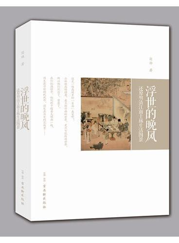 浮世的晚风——还原晚明江南士林生活图景