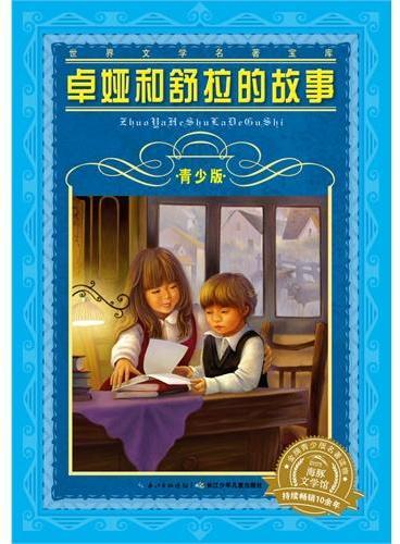 世界文学名著宝库·青少版:卓娅和舒拉的故事
